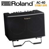 【小麥老師樂器館】 樂蘭 Roland AC-40 AC40 吉他音箱 音箱 免運