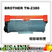 出清價☆3支1組☆BROTHER TN-2380 相容碳粉匣 適用:MFC-L2700D/L2700DW/L2365DW/L2740DW/L2540DW/L2320D