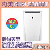 奇美 CHIMEI  8L 時尚美型節能 除濕機 RHM-C0800T,廣角導風板,分期0利率