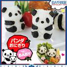 熊貓壽司飯團模具套裝/3D立體/寶寶DIY美食廚房