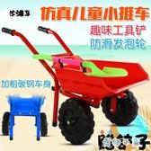 兒童沙灘小推車玩具大號加厚雙輪過家家推土手推車【奇趣小屋】