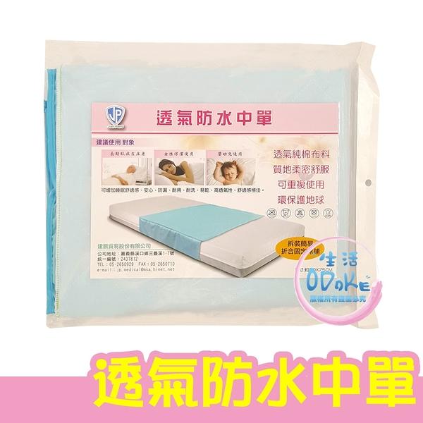透氣防水中單 (單入) 90x75cm 防水墊 護理墊 單人尺寸 女性生理 長期臥床 嬰兒適用【生活ODOKE】