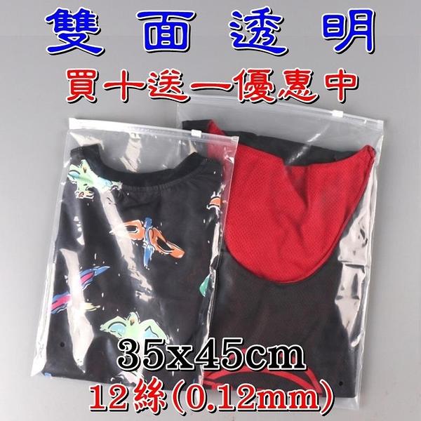 【JIS】PGTT3545 旅行收納袋 35*45cm 夾鏈袋 拉鏈袋 雙面透明 防塵袋 包裝袋 收納袋