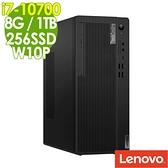 【現貨】Lenovo M70t 商用雙碟電腦 i7-10700/8G/256SSD+1TB/W10P