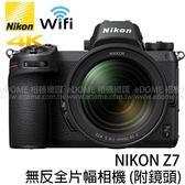 NIKON Z7 KIT 附 24-70mm f/4 S 加購原電+64G享優惠 (24期0利率 免運 公司貨) 全片幅 單鏡組 FX微單眼相機