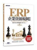 (二手書)ERP企業資源規劃導論(第五版)