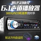 CD機12V24V通用車載藍牙MP3播放器插卡貨車收音機代汽車CD音響DVD主機 莎瓦迪卡