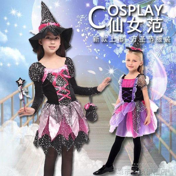 服裝【狂歡萬聖節】萬聖節兒童服裝女童仙子公主cosplay化妝舞會 科技旗艦 專區7折限購~