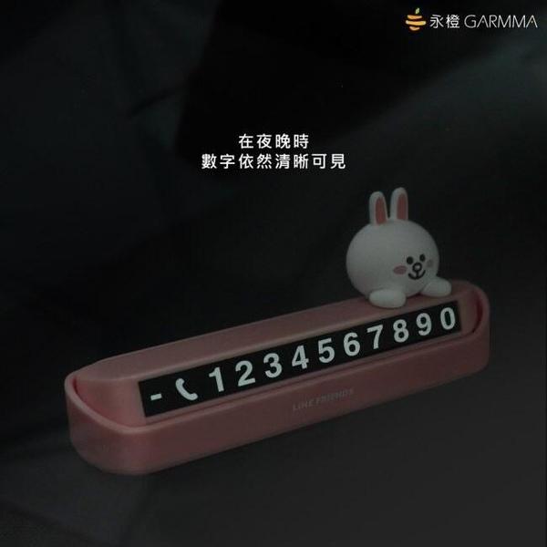 【玩樂小熊】永橙GARMMA LINE FRIENDS 臨時停車專用號碼牌