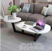 北歐茶幾橢圓形客廳簡約現代小戶型迷你小桌子客廳創意桌簡易茶幾igo 依凡卡時尚