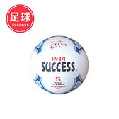 成功 5號日式足球