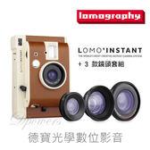 Lomography Lomo Instant Sanremo +3 鏡頭套組 拍立得相機 棕色/咖啡色 公司貨 德寶光學 6期0利率