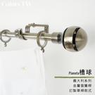 【Colors tw】訂製 30~100cm 金屬窗簾桿組 管徑16mm 義大利系列 槽球 單桿 台灣製