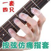 全館83折 彈吉他指套手指防痛套指尖護手貼尤克里里護指琴彈吉他手指保護套