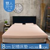 House Door 大和抗菌防螨布套 8cm記憶床墊-雙人5尺(甜美粉)