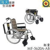【海夫健康生活館】輪昇 扶手後掀 可拆撥腳 輕量 輪椅(MF-5620A-AB)