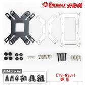 保銳 ENERMAX N30R AM4支援扣具