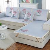 夏季沙髮墊涼席冰絲防滑布藝組合藤席坐墊子簡約現代全包萬能套罩-享家生活館 IGO