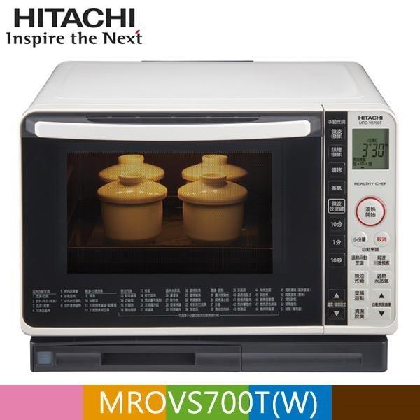 【南紡購物中心】HITACHI 日立 過熱水蒸氣烘烤微波爐 MROVS700T 珍珠白