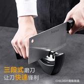 磨刀器 不銹鋼定角磨刀器快速開刃磨刀石廚房實用小工具家用磨菜刀磨刀棒 童趣潮品