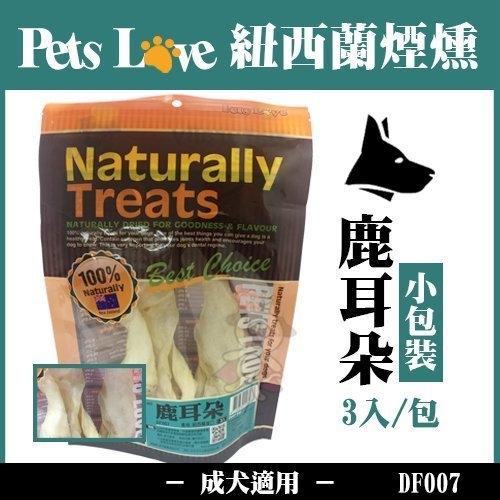 『寵喵樂旗艦店』PETS LOVE《紐西蘭零食》小包裝 80G~150g/狗零食