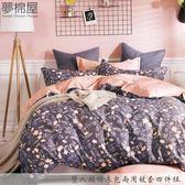 夢棉屋-100%棉標準5尺雙人鋪棉床包兩用被套四件組-曼妮