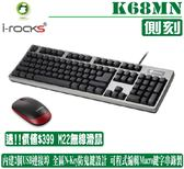 [地瓜球@] i-rocks K68 MN 機械式鍵盤 大Enter 側刻 Cherry 青軸 茶軸 紅軸
