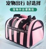 寵物包 寵物貓包外出便攜包貓咪外帶手提包夏透氣狗狗背包旅行裝貓的籠子YJT 暖心生活館