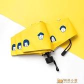 折疊傘五折超輕小韓國小清新晴雨傘兩用防曬防紫外線黑膠折疊遮陽太陽傘  萌萌