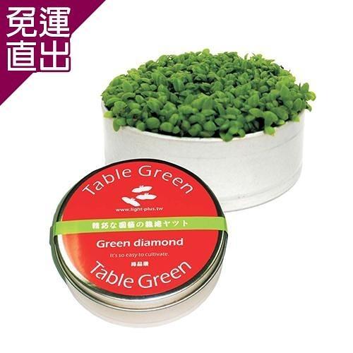 迎光 Table栽培罐綠晶�【免運直出】