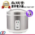 【信源電器】10人份【尚朋堂厚斧電子鍋】SC-NX18T/SCNX18T