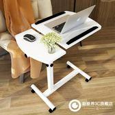 筆記本電腦桌子床上學習用家用升降可折疊移動床邊桌子簡約