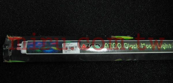 【西高地水族坊】AZOO 黑燈管(FL15W)