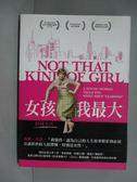 【書寶二手書T8/傳記_KEY】女孩我最大-我不是你想像中的那種女孩_莉娜‧丹恩