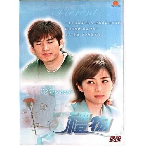 禮物 DVD 韓劇  (購潮8)
