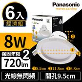 Panasonic 6入組 LED 8W 9.5cm崁燈 白光6500K 6入