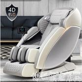 按摩椅 按摩椅家用全身語音豪華小型多功能新款自動老人太空沙發815LLX 博世旗艦