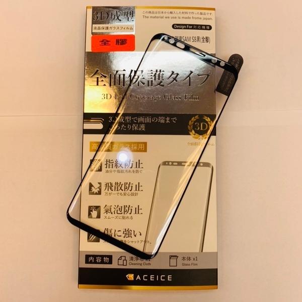光華商場。包你個頭 【DAPAD】Samsung 三星 S8/S8 PLUS 3D 滿版 鋼化玻璃 疏油水 不挑殼款