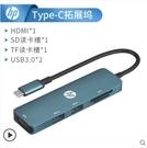 HP惠普USB3.0擴展器一拖四外接U盤hub集線器Typec拓展塢多接口 創意新品