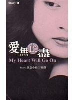 二手書博民逛書店 《愛無止盡 My Heat Will Go ON》 R2Y ISBN:957803167X│story創意小組