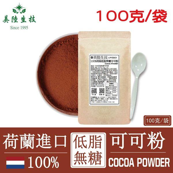 【美陸生技】100%荷蘭微卡低脂無糖可可粉(可供烘焙做蛋糕)【100公克/包(經濟包)】AWBIO