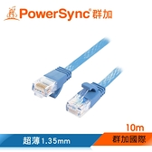 群加 PowerSync CAT.6 1.35mm超扁線 / 10M (C65B10FL)