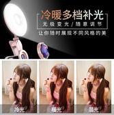手機鏡頭補光燈抖音拍照自拍神器手機通用微距鏡頭直播燈光美顏嫩膚 時光之旅