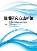 傳播研究方法新論:全球應用‧發展對話