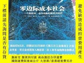 二手書博民逛書店罕見零邊際成本社會:一個物聯網、合作共贏的新經濟時代Y2010