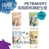 PETBAKERY[狗狗原肉凍乾生食,4種口味,150g,紐西蘭製]