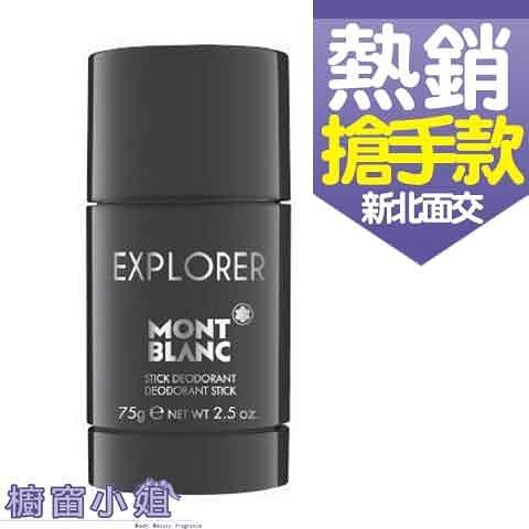 Mont Blanc 萬寶龍 探尋旅者 男性體香膏 75g