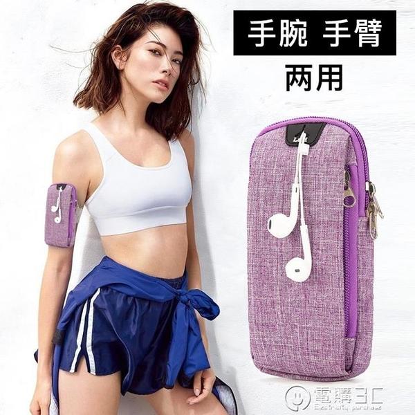 運動手機臂套跑步臂包戶外健身手腕包拿放綁帶鑰匙大小胳膊男女袋  聖誕節免運