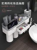 自動牙膏器 磁吸漱口杯套裝牙刷杯架置物架情侶牙刷杯收納架全自動擠牙膏神器T