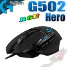 [ PC PARTY ] 羅技 Logitech G502 Hero 電競滑鼠